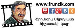 www.frunzik.com